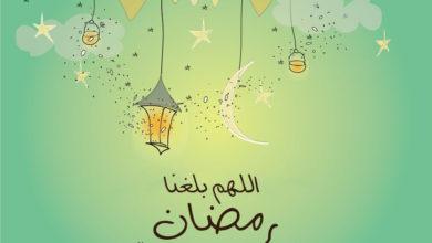 صورة رسائل تهنئة بمناسبة حلول شهر رمضان الكريم 2020 وبرقيات التهنئة للأصحاب والأحبة