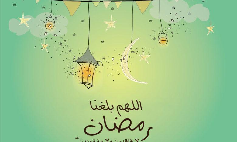 رسائل تهنئة بمناسبة حلول شهر رمضان الكريم 2020 وبرقيات التهنئة للأصحاب والأحبة