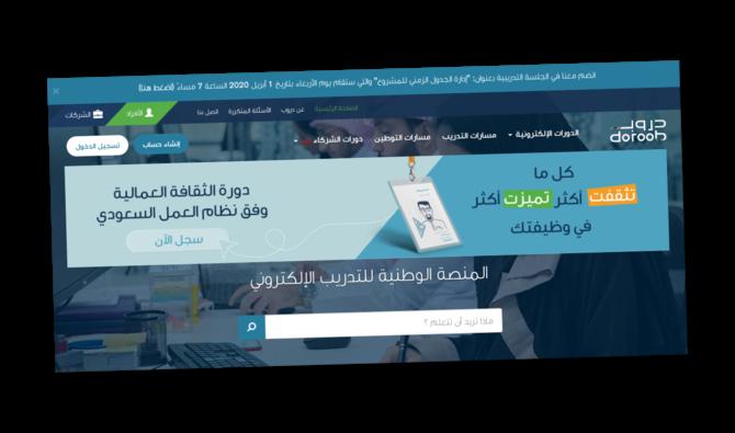 38 ألف شخص يسجل في المنصة الوطنية السعودية للتعليم عن بعد خلال 10 أيام