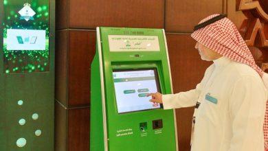 صورة مديرية الجوازات السعودية توسع الخدمات الإلكترونية من خلال أبشر