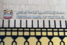 Photo of البنك المركزي الإماراتي يوفر المزيد من السيولة لتعزيز الاقتصاد وسط جائحة فيروس كورونا