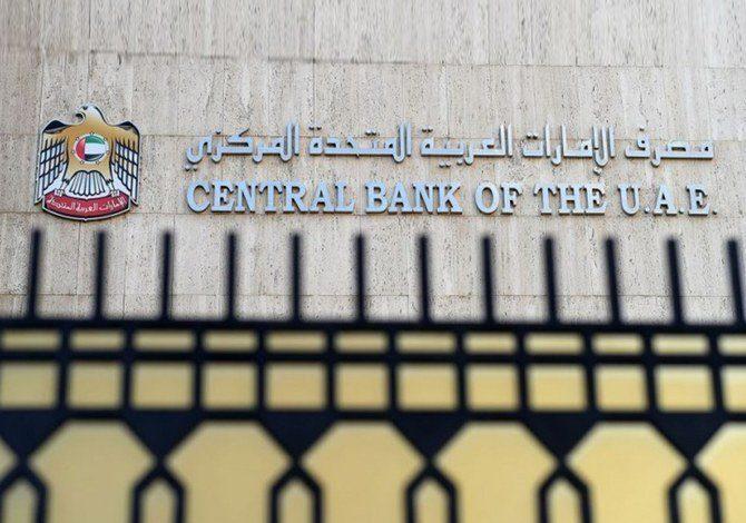البنك المركزي الإماراتي يوفر المزيد من السيولة لتعزيز الاقتصاد وسط جائحة فيروس كورونا