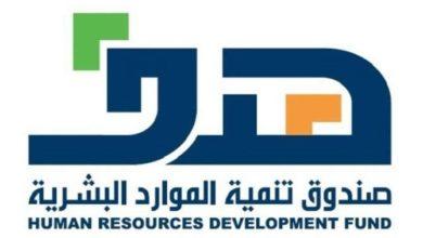 Photo of صندوق تنمية الموارد البشرية يدعو لتسجيل السعوديين مع برنامج دعم التوظيف