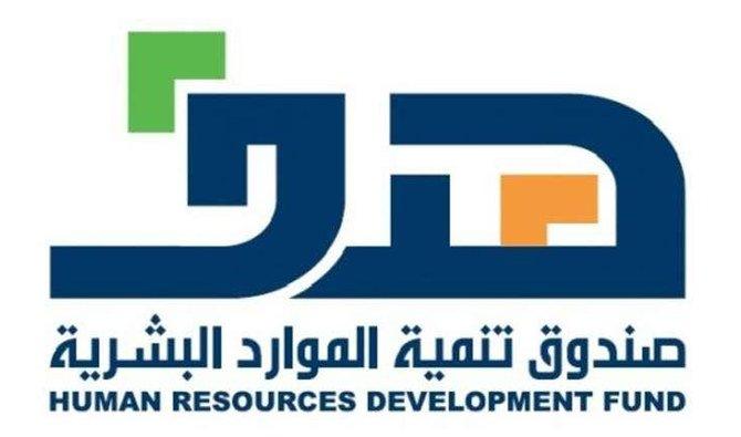 صندوق تنمية الموارد البشرية يدعو لتسجيل السعوديين مع برنامج دعم التوظيف