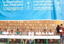 Photo of المملكة العربية السعودية تطلق مشاريع مدرسية في اليمن