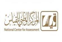 صورة رابط الاستعلام عن قياس نتائج اختبار القدرات العامة 1441 e-services.qiyas.sa