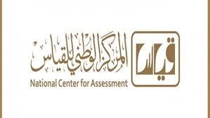 رابط الاستعلام عن قياس نتائج اختبار القدرات العامة 1441 e-services.qiyas.sa