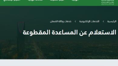 رابط الاستعلام صرف المساعدة المقطوعة رمضان 1441 عبر وزارة العمل والتنمية الاجتماعية