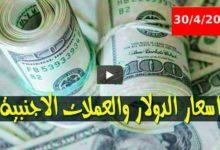 Photo of سعر الدولار واسعار العملات مقابل الجنيه السوداني اليوم الخميس 30 ابريل 2020م في السودان من السوق السوداء