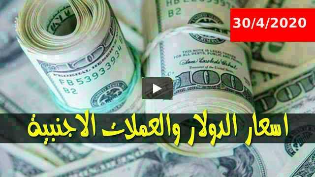 سعر الدولار واسعار العملات مقابل الجنيه السوداني اليوم الخميس 30 ابريل 2020م في السودان من السوق السوداء