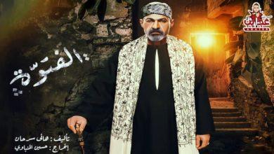 Photo of مسلسل الفتوة الحلقة 7 مى عمر تكشف لياسر جلال بمعرفتها حقيقة الفتوة الملثم