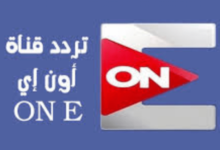 صورة ضبط الرسيفر تردد قناة اون اي on e 2020 التحديث الجديد لمتابعة مسلسلات رمضان علي النايل سات