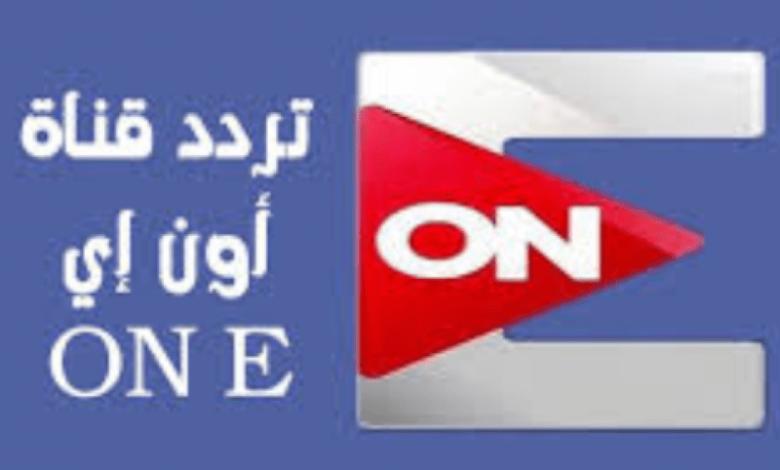 ضبط الرسيفر تردد قناة اون اي on e 2020 التحديث الجديد لمتابعة مسلسلات رمضان علي النايل سات