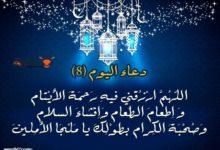 صورة دعاء اليوم الثامن من رمضان