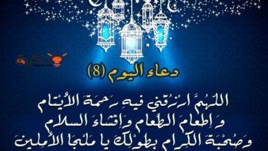 Photo of دعاء اليوم الثامن من رمضان