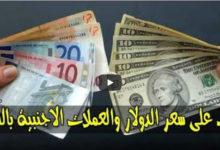 Photo of سعر الدولار والعملات الاجنبية مقابل الجنيه السوداني اليوم الثلاثاء 7 يوليو 2020 بالأسواق الموازية