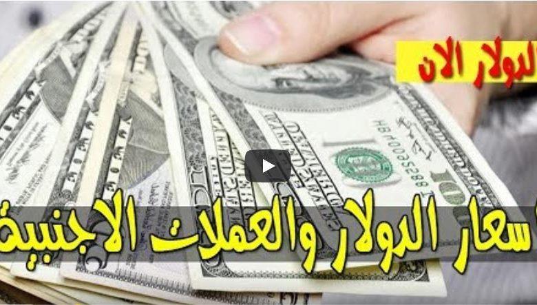 سعر الدولار في السودان وبقية اسعار العملات مقابل الجنيه السوداني اليوم الاربعاء 13 مايو 2020م بتعاملات السوق السوداء