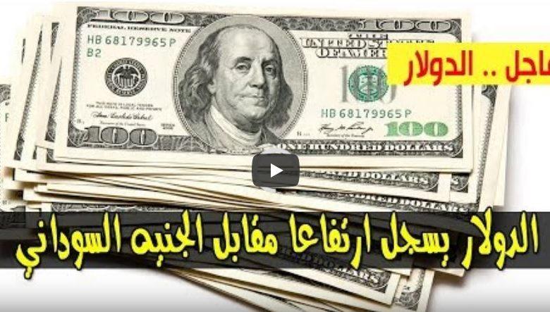 صعود سعر الدولار وأسعار العملات الأجنبية مقابل الجنيه السودانيةاليوم الخميس 28 مايو 2020 من السوق السوداء