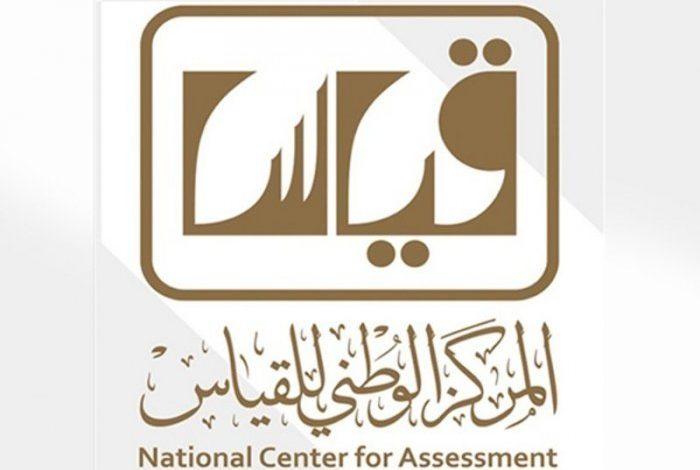 المركز الوطني قياس يعلن مواعيد الاختبارات التحصيلية عن بعد للطلاب في السعودية