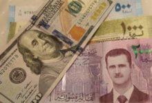Photo of سعر الدولار و اسعار العملات الاجنبية مقابل الليرة السورية اليوم الاثنين 25 مايو 2020 في البنك المركزي