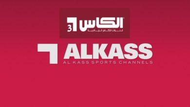 استقبل حالا تردد قناة الكاس الرياضية Alkass sports 2020 القطرية بتحديث مايو لمتابعة أهم وأبرز المبارايات