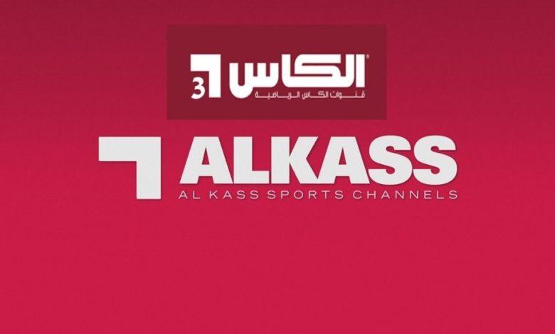 """""""الآن"""" تردد قناة الكاس الرياضية Alkass sports 2020 القطرية الجديد لمتابعة مباريات كرة القدم"""
