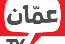 اضبط تردد قناة عمان 2020 الاردنية.. خطوات استقبال اشارة قناة Amman TV على النايل سات