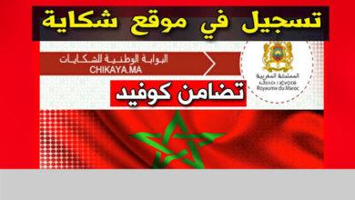 Photo of البوابة الوطنية للشكايات رابط تعبئة استمارة شكاية إلكترونيا chikaya.Ma