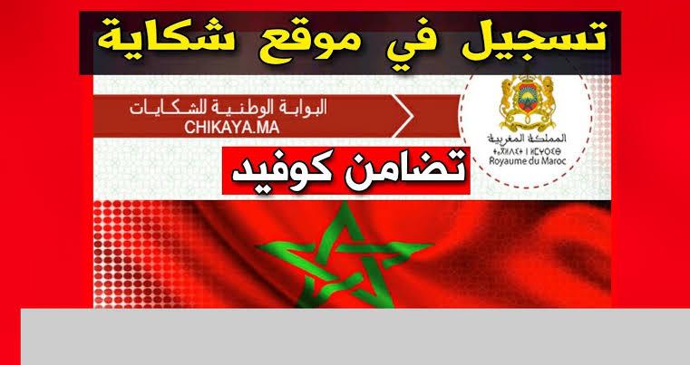 البوابة الوطنية للشكايات رابط تعبئة استمارة شكاية إلكترونيا chikaya.Ma