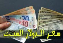 صورة سعر الدولار في السودان وأسعار العملات العربية والجنبية مقابل الجنيه السوداني اليوم السبت 27 يونيو 2020 من السوق السوداء