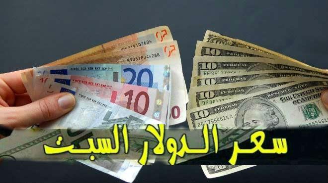 سعر الدولار وبقية أسعار العملات الأجنبية مقابل الجنيه السوداني اليوم السبت 13 يونيو 2020 من السوق السوداء
