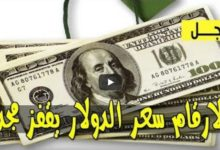 Photo of ارتفاع سعر الدولار برفقة العملات الأجنبية مقابل الجنية السوداني اليوم الثلاثاء 9 يونيو 2020 من السوق السوداء