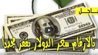 صورة ارتفاع سعر الدولار برفقة العملات الأجنبية مقابل الجنية السوداني اليوم الثلاثاء 9 يونيو 2020 من السوق السوداء