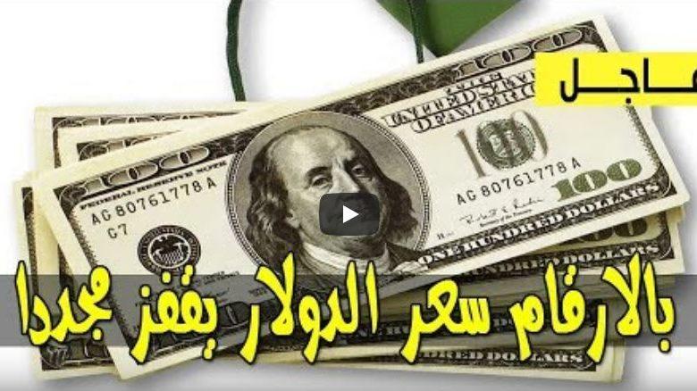 ارتفاع سعر الدولار برفقة العملات الأجنبية مقابل الجنية السوداني اليوم الثلاثاء 9 يونيو 2020 من السوق السوداء