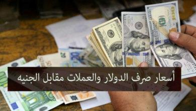 Photo of ارتفاع جديد في أسعار الدولار والعملات الاجنبية مقابل الجنيه السوداني اليوم الاثنين 6 يوليو 2020 بالأسواق الموازية