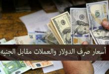 سعر الدولار برفقة اسعار العملات الاجنبية مقابل الجنيه السوداني اليوم الاربعاء 29 يوليو 2020 خلال تعاملات السوق السوداء