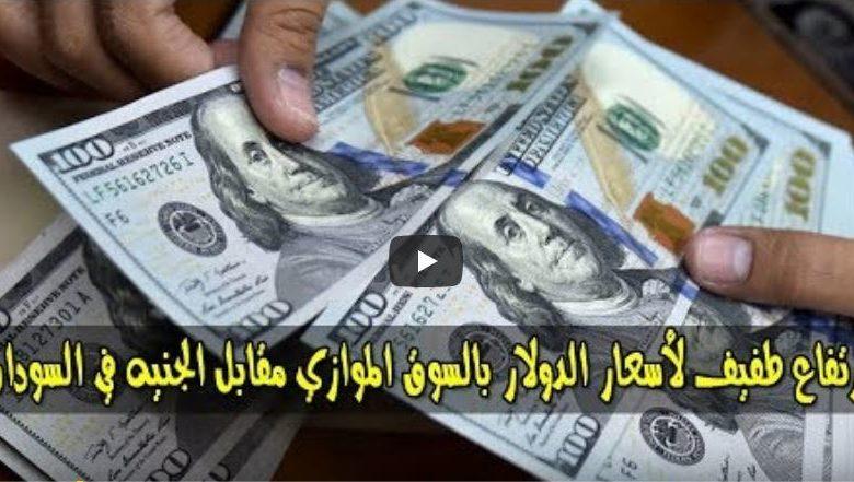 صعود سعر الدولار وأسعار العملات الأجنبية مقاب الجنية السوداني اليوم الثلاثاء 30 يونيو 2020 من السوق السوداء