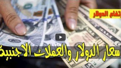 صورة سعر الدولار برفقة اسعار العملات الاجنبية اليوم السبت 20 يونيو 2020 مقابل الجنيه السوداني بتعاملات السوق السوداء