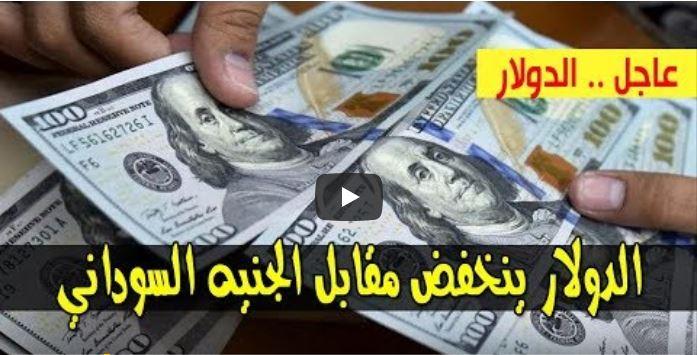 انخفاض سعر الدولار واسعار العملات الاجنبية مقابل الجنيه السوداني صباح اليوم الخميس 25 يونيو 2020 في السوق السوداء