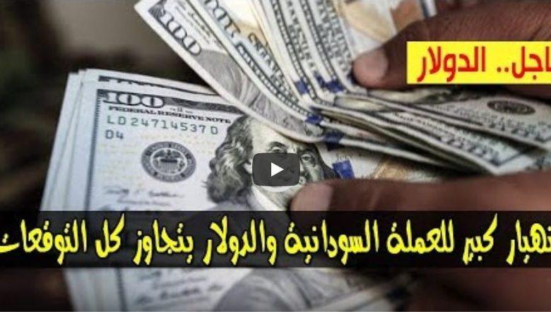 قفزة هائلة للدولار وأسعار العملات العملات الأجنبية اليوم الثلاثاء 16 يونيو 2020 أمام الجنيه السوداني من السوق الموازي