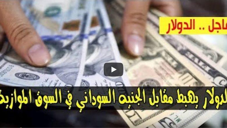 تراجع سعر الدولار واسعار العملات الاجنبية مقابل الجنيه السوداني صباح اليوم الاثنين 22 يونيو 2020 في السوق السوداء
