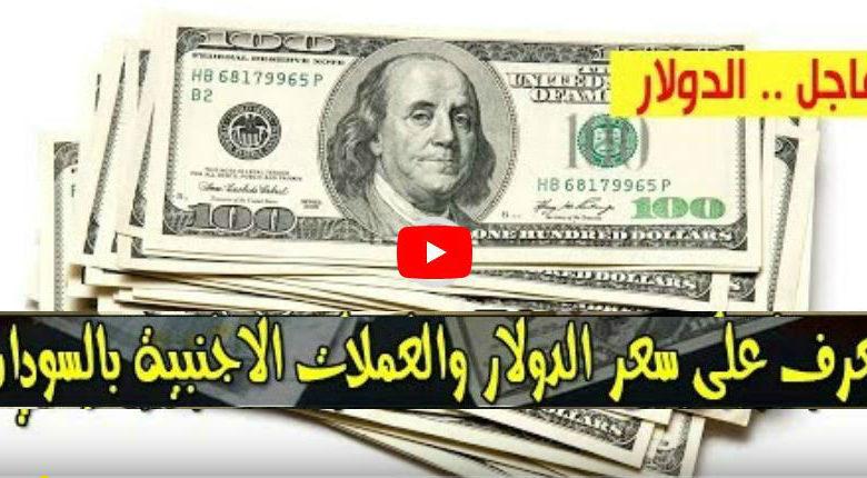 سعر الدولار في السوان وأسعار العملات الاجنبية مقابل الجنيه السوداني اليوم الاثنين 13 يوليو 2020 من السوق السوداء