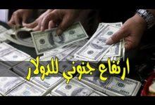 صورة اسعار الدولار والعملات الاجنبية اليوم الإثنين 15 يونيو 2020م مقابل الجنيه السوداني بتعاملات السوق السوداء