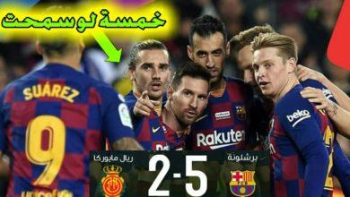 Photo of تردد قناة bein sports HD 3 الناقلة مباراة برشلونة ضد مايوركا اليوم السبت 13 يونيو 2020 من الدوري الاسباني