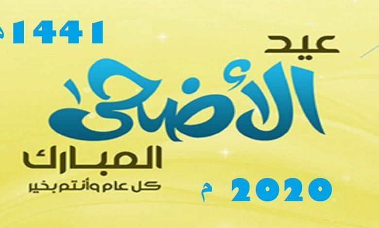 رسائل تهنئة عيد الاضحي 2020 صور مسجات تهاني 1441