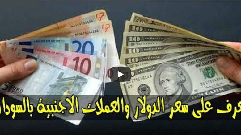 سعر الدولار وبقية اسعار العملات مقابل الجنيه السوداني اليوم الاحد 12 يوليو 2020م في السودان من السوق السوداء