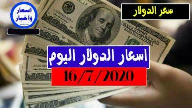 Photo of سعر الدولار في السودان واسعار العملات الأجنبية مقابل الجنيه السوداني اليوم الخميس 16 يوليو 2020 من السوق الموازي