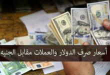 صورة سعر الدولار واسعار العملات مقابل الجنيه السوداني اليوم الخميس 30 يوليو 2020م في السودان من السوق الموازي