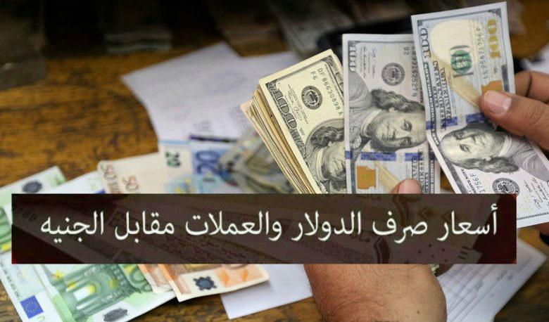سعر الدولار في السودان واسعار العملات الاجنبية مقابل الجنية السوداني اليوم الاحد 12 يوليو 2020 من السوق السوداء