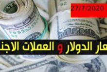 صورة سعر الدولار واسعار العملات مقابل الجنيه السوداني اليوم الاثنين 27 يوليو 2020 بتعاملات السوق السوداء